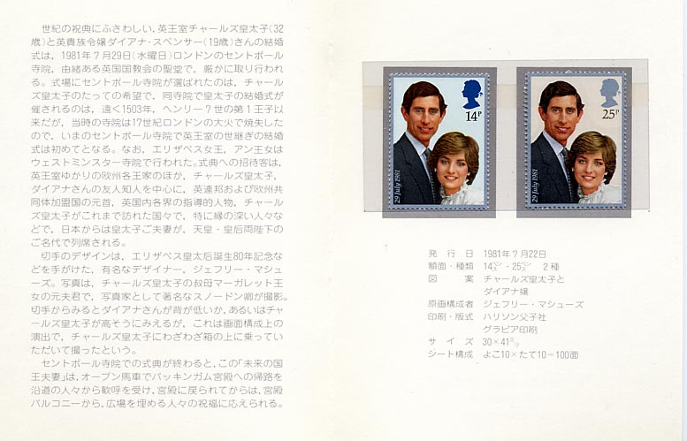 Stamp Image: view larger back view image for Charles and Diana Royal Wedding - JAPANESE